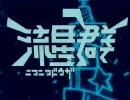 アルミiMacの内蔵マイクで『ニコニコ動画流星群』を歌ってみた!