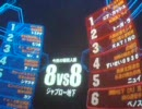 【戦場の絆】JU 8vs8 マカク