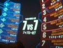【戦場の絆】JU 7vs7 グフ