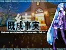 【ニコカラ】続・既成事実【デッドボールP loves 初音ミク】