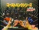 メタルヒーローシリーズ 玩具CM集 (ギャバ