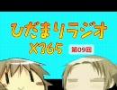 「」動画ランキング   - 【ラジオ】ひだまりスケッチ ひだまりラジオ×365 第09回