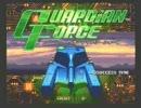 SS ガーディアンフォース(1998・サクセス) STG