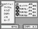 Saga2・秘宝伝説・モンスター1匹のみメイン利用でプレイ(1/2)