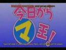 鬼畜マ王(修正版)