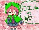 【重音テト】かえるの歌【UTAU】