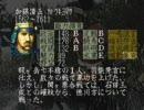 信長の野望 天翔記(SS版) ちょっと音楽