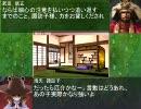 【革新PK】鍵山雛の野望 五章「太田家の魔王」