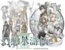 幻想水滸伝3・BGM2