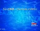 うんこの旋律 ~The melody of UNKO~ をKeyboardmania(doremi)でAUTOさん。