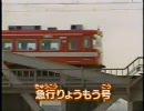 【のりもの博物館】私鉄電車