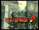 MGO合唱団♪