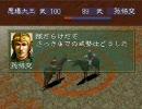 【三国志5】 袁術で皇帝を目指す 第16夜