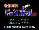 NES 熱血高校ドッジボール部 全選手必殺技カタログ