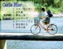 スピッツ萌えに便乗して、ミニアルバム「Girls Blue」を作ってしまった