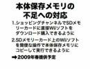 任天堂カンファレンス2008.秋【後半:Wii編】