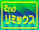 クラッシャー天国【2ndリミックス】