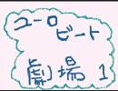 【アレンジ】ユーロビート劇場【おまけ付き】