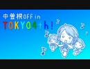 中曽根OFF in TOKYO4th!
