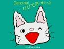 Dancing! びびでな・すてっぷ (MP3-320kbps)