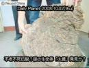 Daily Planet 2008/10/02(thu) 不老不死伝説?謎の生命体「太歳」発見か?