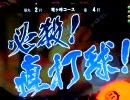 【パチンコ】プロゴルファー猿ADα【激闘モード】vsドラゴン 最終回