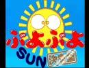 太陽・オブ・ぷよぷよ(ナイト・オブ・ナイ