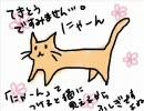 猫と一緒にのんびり実況 零~紅い蝶~ その23(八割方番外編)