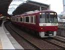 京急品川駅にて列車いろいろ (JR、京急)