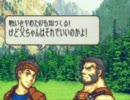 【実況プレイ】ファイアーエムブレム 聖魔の光石 2章part2