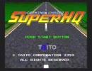 スーパーH.Q.クリミナルチェイサー ちょろっとOP~3面まで。