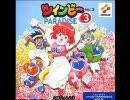 ツインビーPARADISE3 エンディングクレジット集Vol.3-4