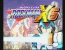 【痛キモい】ロックマンX6・ハードモード~1~【実況】