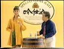 サッポロビール 吟仕込 (1991)