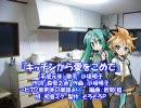 【初音ミク】 キッチンから愛をこめて 【ハーイあっこです 主題歌】