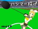 【第1回MMD体育祭】ハンマー投げ