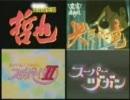 【MAD】スーパーヅガン+スーチーパイ+哲也+哭きの竜