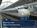 【Vol.3】Train恋愛Simulator【山陽新幹線編】