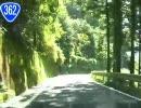 ちょっと静岡県をドライブしてきた 大井川沿い北上編~その2