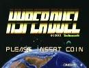「H」 ハイパーデュエル / テクノソフト(1993)  [1/2]