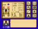 ファミコン 独眼竜政宗 激闘の章で豊臣秀吉を倒してクリア 前半
