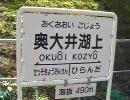 大井川鐵道 奥大井湖上駅