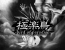 「極楽鳥 -bird of paradise-」歌ってみた