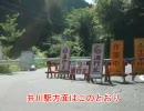 ちょっと静岡県をドライブしてきた 大井川沿い北上編~その4