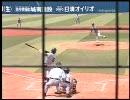 2008年ドラフト候補 高校生野手編