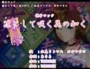 【カラオケ字幕】凛として咲く花の如く【オンボーカル】