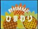 野村證券 MMFひまわり (1993)
