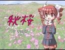 【UTAU】重音テトさんに『秋桜』歌っても