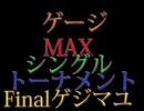 【MUGEN】ゲージMAXシングルトーナメント【Finalゲジマユ】OP1