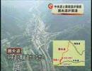 圏央道(あきる野~八王子JCT)開通